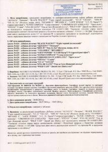 Сертификат 5-ЭйчТиПи Пауэр НСП