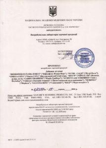 Сертификат Ачив с Йохимбе НСП
