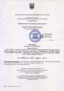 Сертификат Сок Алоэ Вера НСП