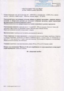Сертификат Сок Алоэ Вера NSP