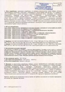 Сертификат Bifidophilus Chewable for Kids - Herbasaurs NSP