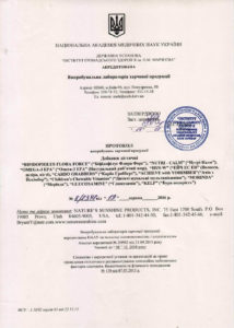 Сертификат Бифидофилус Флора Форс НСП