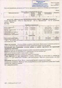 Сертификат Бифидофилус Флора Форс NSP