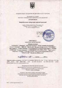 Сертификат Грецкий черный орех НСП