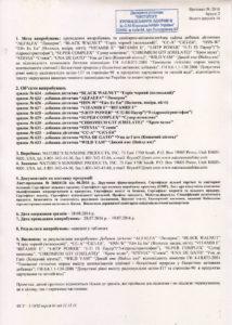 Сертификат Блэк Волнат НСП