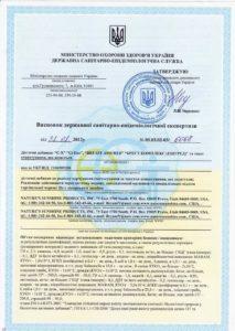 Сертификат Брест Эшуред НСП