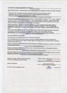 Сертификат Breast Assured NSP