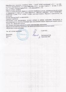 Сертификат Брест комплекс НСП