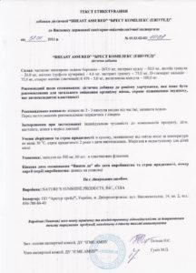 Сертификат Брест Эшуред NSP