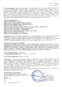 Сертификат Бердок НСП