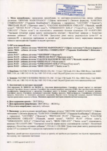 Сертификат Calcium Magnesium Chelate NSP