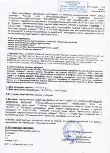 Сертификат Комплекс с каприловой кислотой НСП