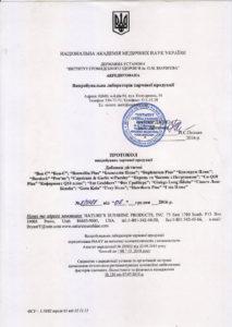 Сертификат Перец, Чеснок, Петрушка НСП