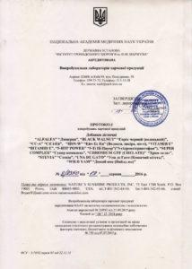 Сертификат Си Си-Эй НСП