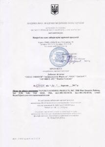 Сертификат Антицеллюлитная формула НСП