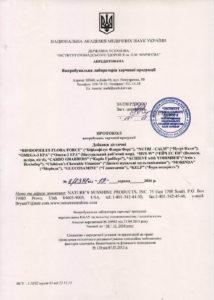 Сертификат Витазаврики НСП