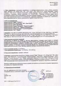 Сертификат Хлорофилл жидкий NSP