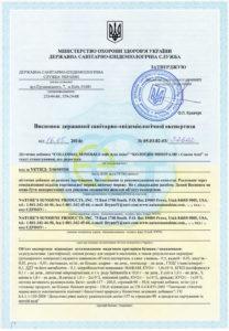 Сертификат Коллоидные минералы НСП