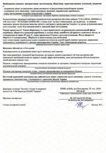 Сертификат Коллоидные минералы с соком Асаи НСП