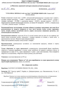 Сертификат Коллоидные минералы NSP