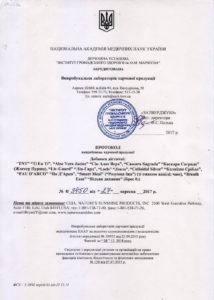 Сертификат Коллоидное Серебро Форте НСП