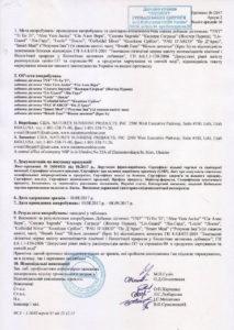Сертификат Colloidal Silver Forte NSP