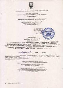 Сертификат Коралловый кальций НСП