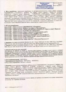 Сертификат Coral Calcium NSP