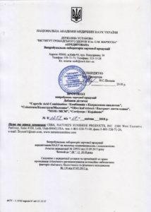 Сертификат Кордицепс НСП