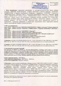 Сертификат Защитная формула НСП