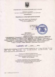 Сертификат Е-чай НСП