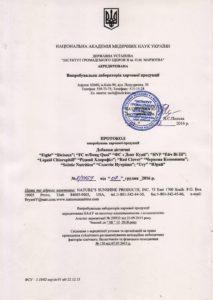 Сертификат Восьмерка НСП