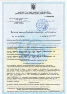 Сертификат Физ Актив иммунный
