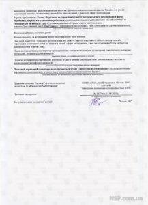 Сертификат Физ Актив НСП
