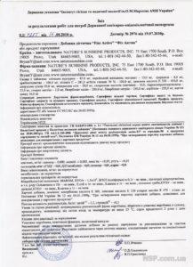 Сертификат Fizz Active NSP