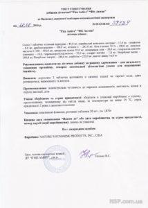 Сертификат Физ Актив NSP