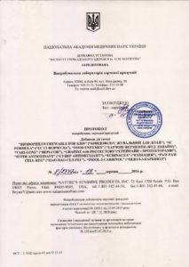 Сертификат Пищеварительные ферменты НСП