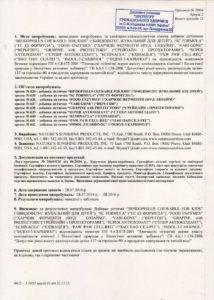 Сертификат Food Enzymes NSP