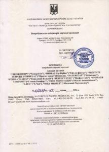 Сертификат Свободные аминокислоты НСП