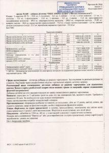 Сертификат Аминокислоты НСП