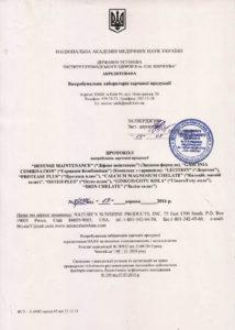Сертификат Гинкго/Готу Кола НСП