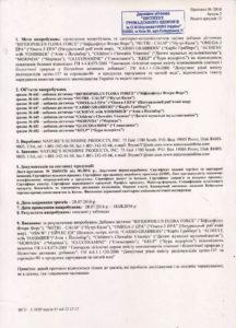 Сертификат Glucosamine NSP