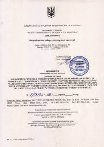 Сертификат Грэпайн с протекторами НСП