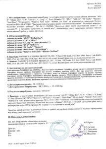 Сертификат Чеснок NSP
