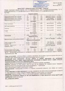 Сертификат Лецитин NSP