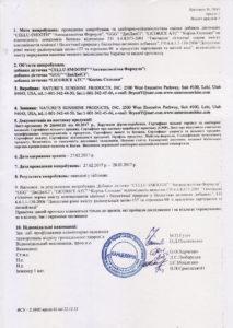 Сертификат Солодка НСП
