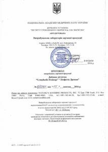 Сертификат Лимфатик Дренаж НСП