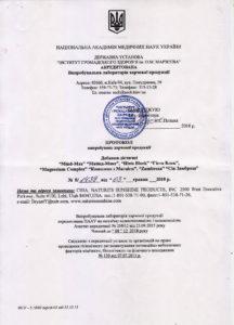 Сертификат Магний Хелат НСП