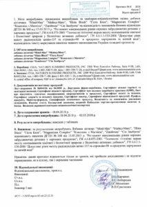 Сертификат Магний Хелат NSP