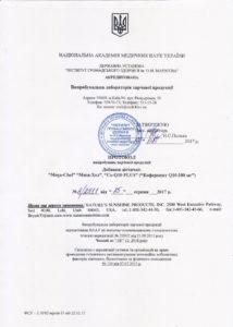 Сертификат Мега-Хел